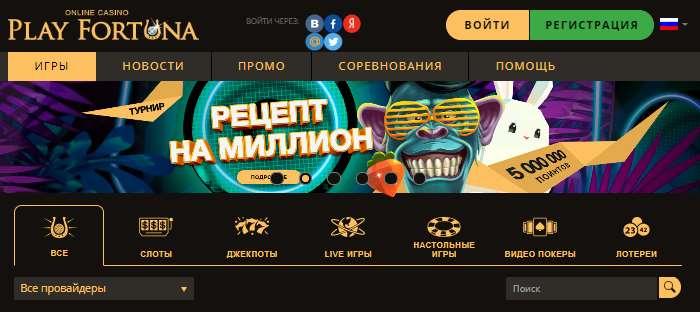 Сайт Play Fortuna: советы по старту игры