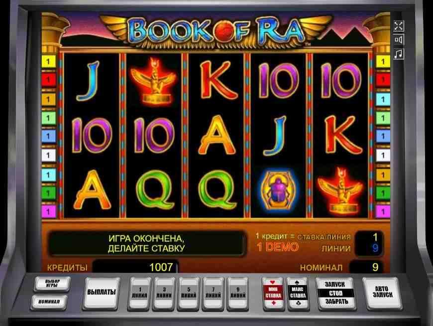 Игры казино book of ra